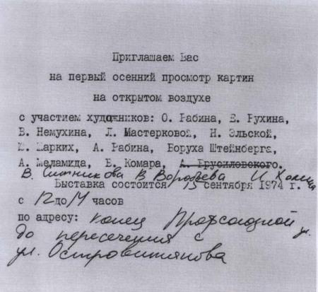 Belyaevo-15-09-1974